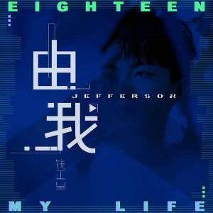 资讯生活钱正昊成年单曲《由我》全网上线,独立作词彰显青春态度